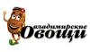 Владимирские овощи (ООО)